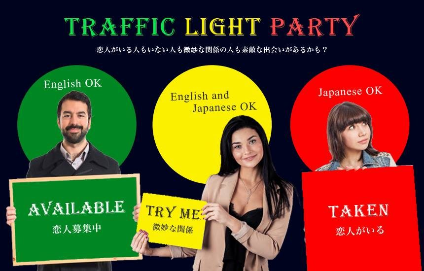 Traffic Light Party2018/06/28(Thu)